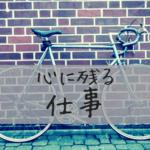 心に残る仕事【自転車販売】