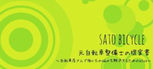 SatoBicycle-TOP