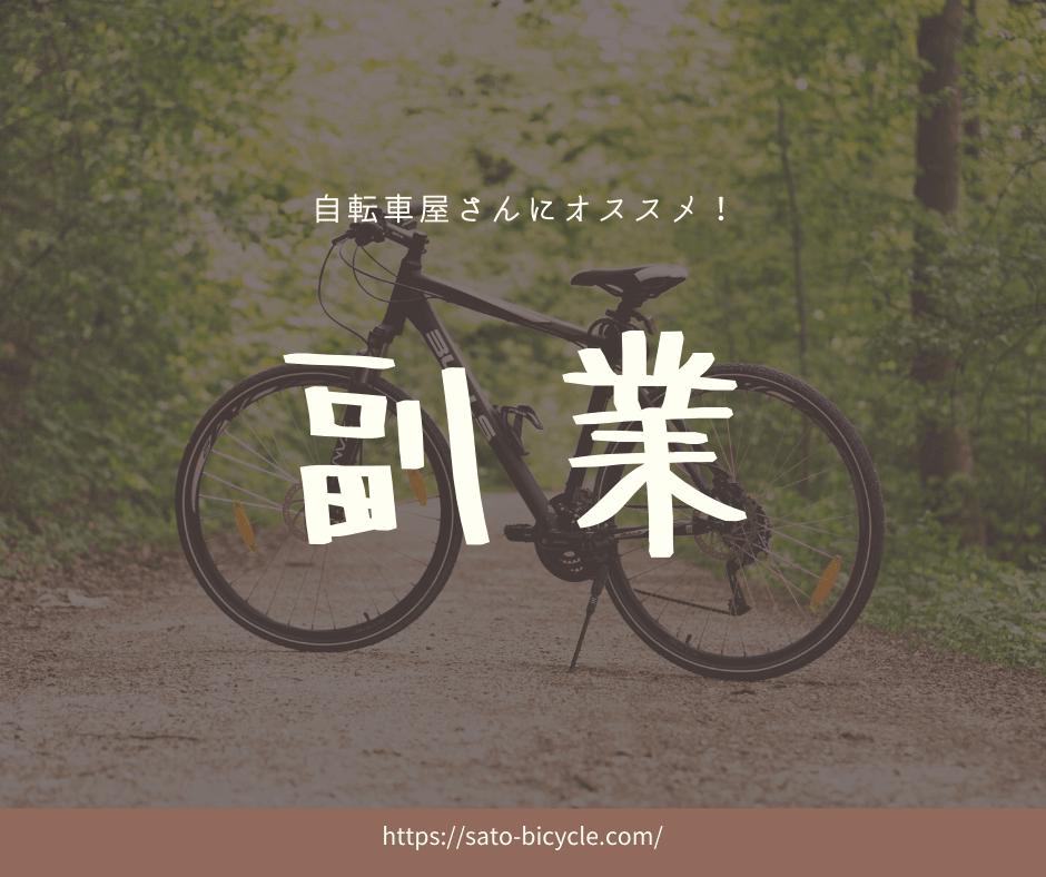 自転車屋さんにお勤めの方にオススメの副業