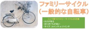 自転車の種類ファミリーサイクル