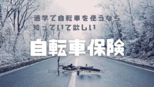 通学におすすめ自転車 保険